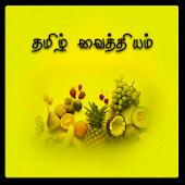 Tamil Sidda Ayurveda Vaithiyam