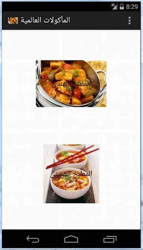 المأكولات العالمية
