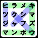 シークワード icon