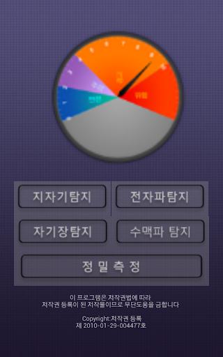 수맥탐지전문가용_통합 전자파 수맥 공부자리 풍수