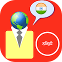 हिंदी उच्चारण icon