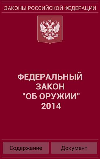 Об оружии 2014