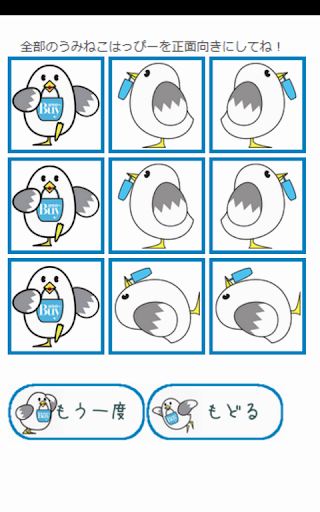 【免費解謎App】こっちむいて!うみねこはっぴー-APP點子