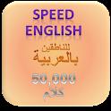 الإنجليزية يتحدث العربية