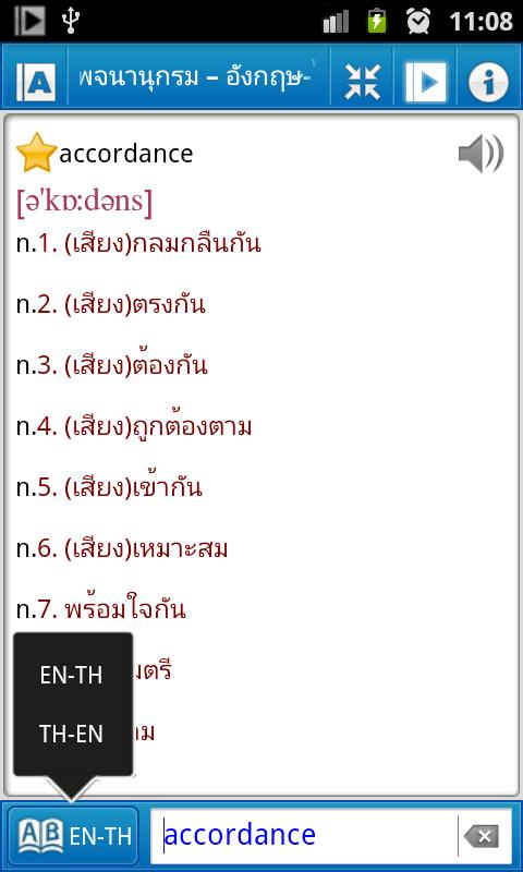Astrotek Thai Dictionary(Free) - screenshot