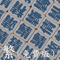 中文易中文錯別字挑戰賽(繁體免費版) icon