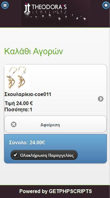 Theodora's Jewellery- screenshot