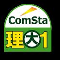 大人の常識理科ドリル1 ComSta icon