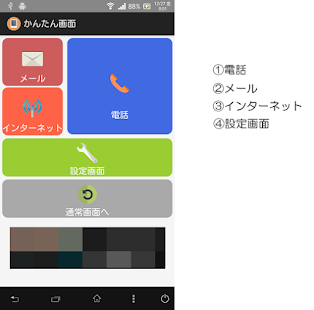 かんたん画面- screenshot thumbnail
