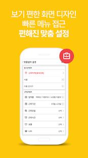 알바천국 맞춤알바 - 알바 검색앱 - screenshot thumbnail