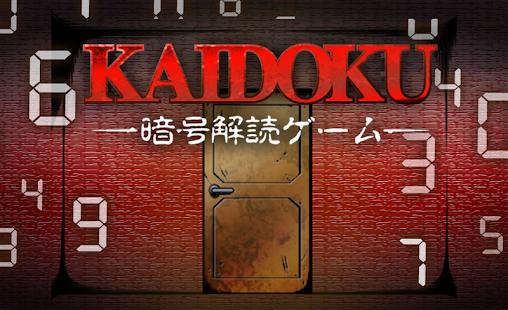 KAIDOKU(暗号解読ゲーム)- screenshot thumbnail
