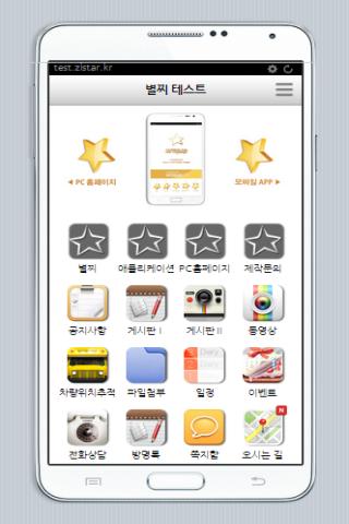 별찌 테스트 애플리케이션 앱 쇼핑몰 어플 제작