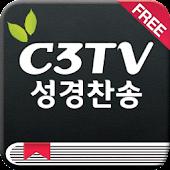 C3TV성경찬송