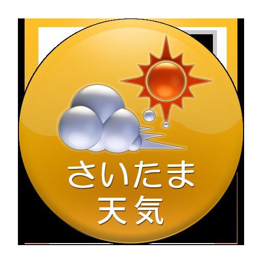 さいたま天気 LOGO-APP點子
