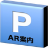 駐車場AR案内 icon