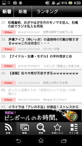 無料娱乐Appの全紙無料!!芸能ゴシップニュース!|記事Game