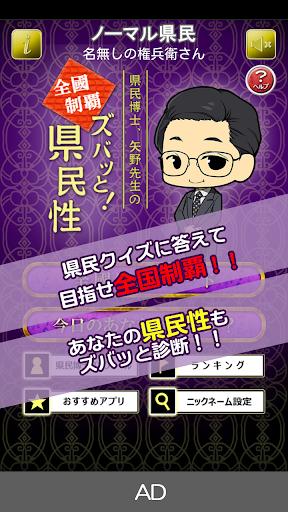県民博士 矢野先生の『ズバッと!県民性』