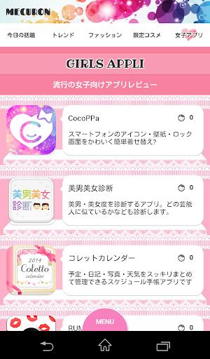 【免費新聞App】MECURON (めくろん) ~めくって女子力アップ~-APP點子