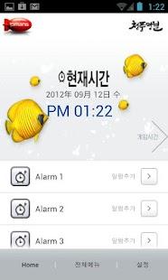 청풍명월 온라인 - 물고기 출몰시간 알림- screenshot thumbnail