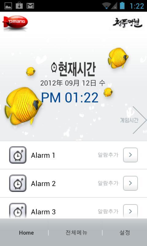 청풍명월 온라인 - 물고기 출몰시간 알림- screenshot