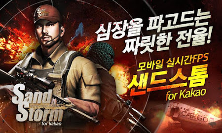 샌드스톰 for Kakao 1.2.8 screenshot 642301
