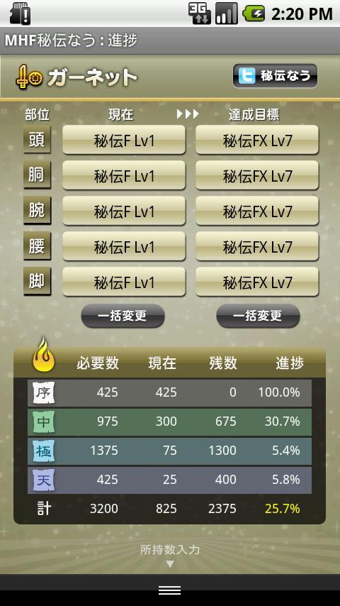 MHF秘伝なう- screenshot