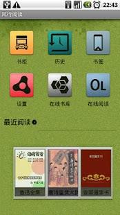 风行阅读 工具 App-愛順發玩APP