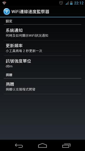 玩工具App|WiFi狀態(連線速度)監察器免費|APP試玩