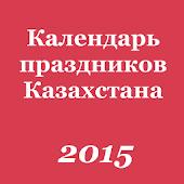 Календарь праздников KZ 2015