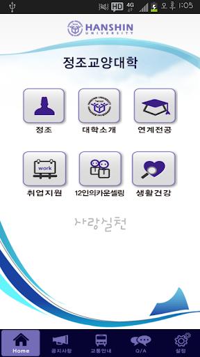 한신대학교 정조교양대학 젤리빈 4.3전용