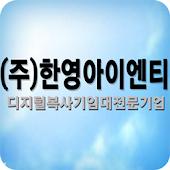 한영아이엔티,부산복사기임대,부산복합기렌탈,부산프린터판매