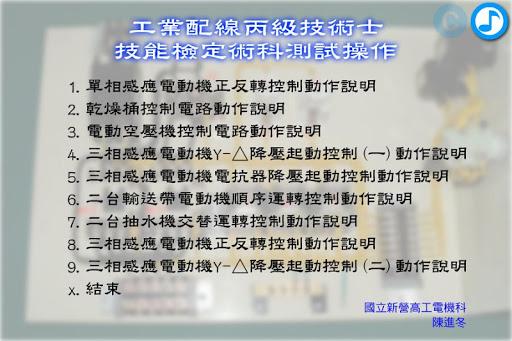 工業配線丙級技術士技能檢定術科測試操作