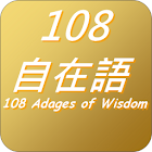 108自在語 Widget-法鼓山聖嚴法師 icon