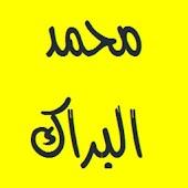 Quran - Muhammad Al Barrak