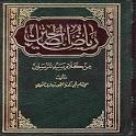 رياض الصالحين arabic-english icon