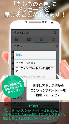 【免費社交App】もしもメッセージ配信アプリ DeN-APP點子