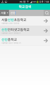 급식 - 전국 학교 급식식단표 - screenshot thumbnail