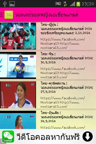 รายการทีวีไทย วอลเลย์บอลหญิง