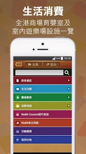 MyBB家Fun情報站- screenshot thumbnail