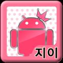 [지이]안드로걸 선발대회 icon