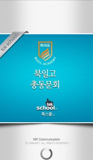 북일고등학교 총동문회