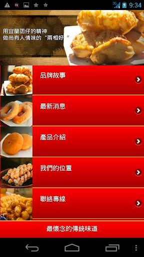 【免費生活App】國昌雙胞胎-甜甜圈-麻花卷-包餡餅點心-APP點子