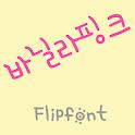 SDVanillapink™ Korea Flipfont icon