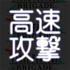 fFBrigadeAutoBattle*2