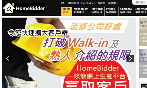 HomeBidder 裝修平台
