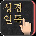 성경일독Q (강제로 성경읽기,잠금화면에서 성경한구절씩) download