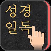 성경일독Q (강제로 성경읽기,첫화면 성경구절)