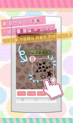無料个人化Appの[+]HOME스탬프팩 블로거스타일*블랙|記事Game