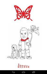 寵物友善協會 Petwalker