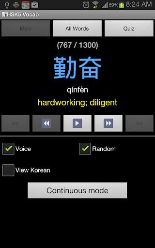 新HSK5级词汇